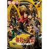 魯邦三世 THE FIRST【 DVD】
